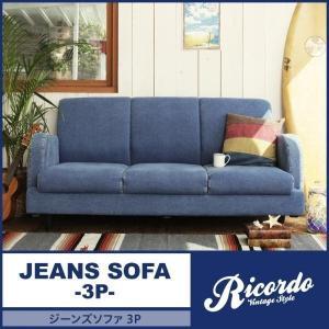 ソファ デニム 3人掛け 西海岸 ヴィンテージ風 肘掛 コンパクト おしゃれなソファー 脚あり|sofa-lukit