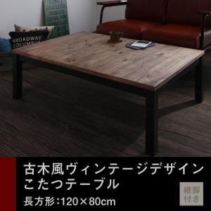 こたつテーブル 長方形 120 本体 高さ調整  〔幅120×奥行き80×高さ37/42cm〕 古木風 ヴィンテージデザイン|sofa-lukit