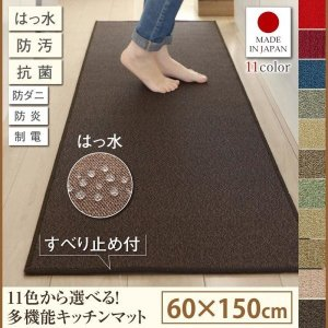 マット キッチンマット 60×150cm はっ水 防汚 防ダニ 抗菌 防炎 日本製|sofa-lukit
