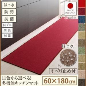 マット キッチンマット 60×180cm はっ水 防汚 防ダニ 抗菌 防炎 日本製|sofa-lukit
