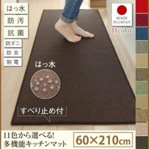 マット キッチンマット 60×210cm はっ水 防汚 防ダニ 抗菌 防炎 日本製|sofa-lukit