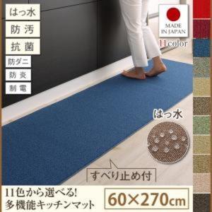 マット キッチンマット 60×270cm はっ水 防汚 防ダニ 抗菌 防炎 日本製|sofa-lukit