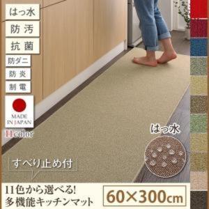 マット キッチンマット 60×300cm はっ水 防汚 防ダニ 抗菌 防炎 日本製|sofa-lukit