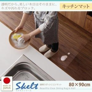 透明 キッチンマット 〔80×90cm〕 日本製|sofa-lukit