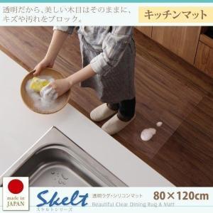 透明 キッチンマット 〔80×120cm〕 日本製|sofa-lukit