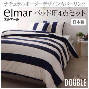 ベッド用 〔ダブル4点セット〕 日本製 ボーダーデザイン 〔掛け布団カバー+ベッド用ボックスシーツ+枕カバー×2〕|sofa-lukit