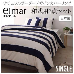 和式用 〔シングル3点セット〕 日本製 ボーダーデザイン 〔掛け布団カバー+和式用フィットシーツ+枕カバー〕|sofa-lukit