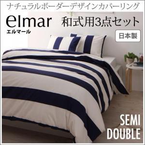 和式用 〔セミダブル3点セット〕 日本製 ボーダーデザイン 〔掛け布団カバー+和式用フィットシーツ+枕カバー〕|sofa-lukit