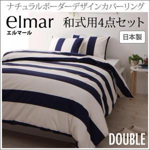 和式用 〔ダブル4点セット〕 日本製 ボーダーデザイン 〔掛け布団カバー+和式用フィットシーツ+枕カバー×2〕|sofa-lukit