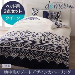 ベッド用 布団カバーセット 〔クイーン4点セット〕 地中海リゾートデザイン|sofa-lukit