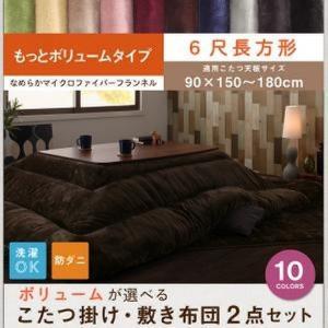 こたつ布団セット 長方形 (90×180cm)天板対応 掛布団 敷布団 2点セット 〔6尺長方形〕 もっとボリュームタイプ|sofa-lukit