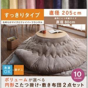 こたつ布団セット 円形 丸形 (直径80cm 天板対応) 掛布団 敷布団 2点セット 〔円形直径205〕 すっきりタイプ|sofa-lukit