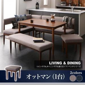 オットマン 単品 スツール|sofa-lukit