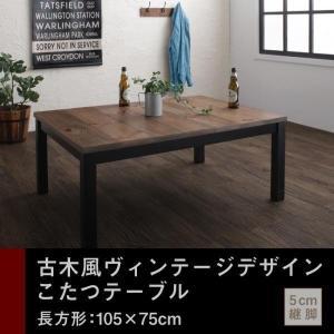 こたつテーブル 長方形 105 本体 高さ調整  〔幅105×奥行き75×高さ37/42cm〕 古木風 ヴィンテージデザイン|sofa-lukit