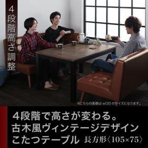 こたつテーブル 長方形 〔幅105×奥行75×高さ37/42/57/62cm〕 継脚で高さを四段階 古木風 ヴィンテージデザイン|sofa-lukit