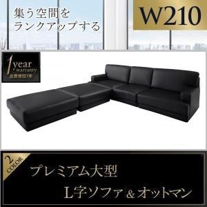 L字 コーナーソファ 3人掛け PVCレザーソファ 〔3P 幅210cm〕   オットマンセット|sofa-lukit