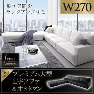 L字 コーナーソファ 4人掛け PVCレザーソファ 〔4P 幅270cm〕   オットマンセット|sofa-lukit