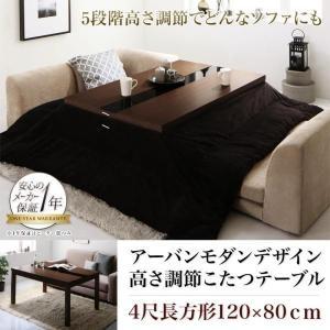 こたつテーブル 単品 おしゃれ 4尺長方形 〔幅120×奥行80cm〕 5段階 高さ調整 こたつ本体 ハイタイプ|sofa-lukit