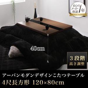 こたつテーブル 単品 おしゃれ モダン 4尺長方形 〔幅120×奥行80cm〕 高さ調整 3段階 こたつ 本体|sofa-lukit