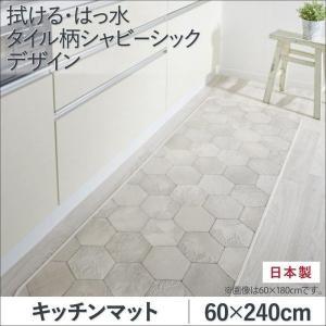キッチンマット 〔60×240cm〕   拭ける はっ水 タイル柄 シャビーシック 日本製|sofa-lukit