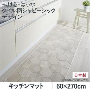 キッチンマット 〔60×270cm〕   拭ける はっ水 タイル柄 シャビーシック 日本製|sofa-lukit