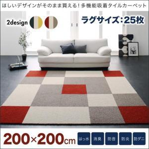 タイルカーペット 〔25枚入り〕 200×200cmタイプ お好きなレイアウトがそのまま買えます 多機能 ズレにくい|sofa-lukit