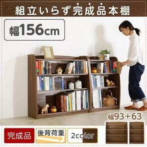 本棚 子供部屋 完成品 〔幅156cm×高さ90cm×奥行30cm〕|sofa-lukit