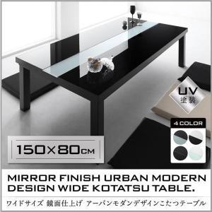 こたつテーブル 単品 5尺長方形 〔幅150×奥行80×高さ40cm〕 鏡面仕上げ こたつ本体 ワイドサイズ|sofa-lukit