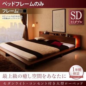 只今、送料無料セール中  すっきりとした印象を与えるシンプルなデザイン。  床からの高さを抑えたフロ...