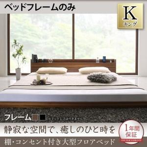 ローベッド キング 木製 〔ベッドフレームのみ〕 棚 コンセント付き スタイリッシュ