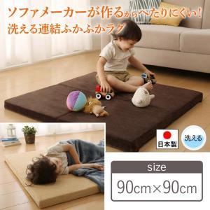 ラグマット 正方形〔90×90cm〕 ソファメーカーが作るからへたりにくい 洗える連結ふかふかラグ sofa-lukit