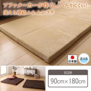 ラグマット 長方形 〔90×180cm〕 ソファメーカーが作るからへたりにくい 洗える連結ふかふかラグ sofa-lukit