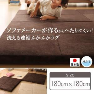 ラグマット 正方形〔180×180cm〕 ソファメーカーが作るからへたりにくい 洗える連結ふかふかラグ sofa-lukit