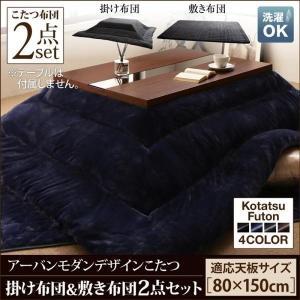 こたつ布団セット 2点 5尺長方形 〔(80×150cm)天板対応〕 掛布団&敷布団2点セット シンプルモダン|sofa-lukit