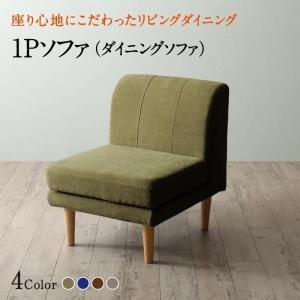 ダイニングソファ 1人掛け ポケットコイル 洗えるカバーリング sofa-lukit