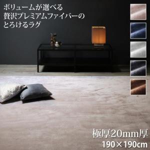 ラグマット 極厚20mm厚ウレタン入りタイプ  〔190×190cm〕 正方形 sofa-lukit