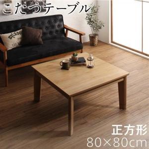 こたつテーブル 正方形 〔幅80×奥行80×高さ36/41cm〕 オーク調 古木風ヴィンテージデザイン 継脚あり|sofa-lukit