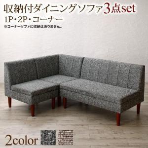 ソファ 3点セット 3人掛け ダイニングソファ 〔1P+2P+コーナーソファ〕 sofa-lukit
