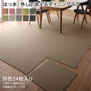 タイルカーペット 〔同色24枚入り〕 (約200×300cm)  〔はっ水・防汚・防炎〕 日本製|sofa-lukit
