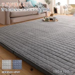 クッションラグ単品  〔190×190cm〕 ラグが洗える 〔背もたれなし〕 プレイマット 防音|sofa-lukit