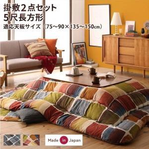 こたつ布団セット 2点 長方形 〔5尺長方形(90×150cm)天板対応〕 掛布団&敷布団2点セット アートモダンなモザイクデザイン|sofa-lukit