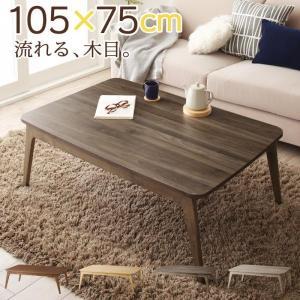 こたつテーブル 〔長方形(75×105cm)〕 北欧デザイン  シンプル|sofa-lukit