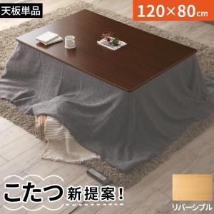 こたつ 天板のみ 〔4尺長方形(80×120cm)〕 リバーシブル 丸い角|sofa-lukit