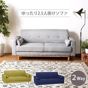 広めのカウチソファ 2.5人掛け シンプル 布 脚あり クッション2個付き|sofa-lukit