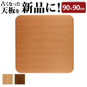 こたつ/天板のみ/楢ラウンドこたつ天板/90x90cm/正方形|sofa-lukit