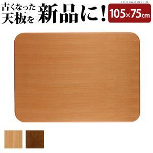 こたつ/天板のみ/楢ラウンドこたつ天板/105x75cm/長方形|sofa-lukit