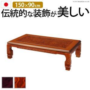家具調/こたつ/和調継脚こたつ/150x90cm/長方形|sofa-lukit