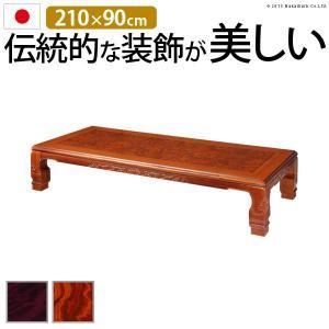 家具調/こたつ/和調継脚こたつ/210x90cm/長方形|sofa-lukit