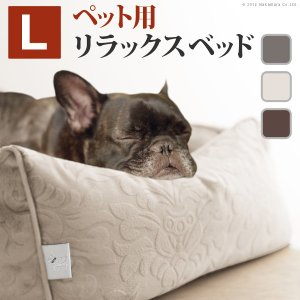 ペット用品/ペット/ベッド/ドルチェ/Lサイズ/タオル付き/犬用/猫用/中型/大型/ソファタイプ|sofa-lukit