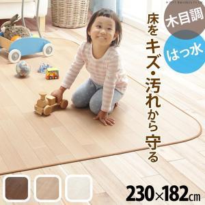 Fine/ファイン/木目調防水ダイニングラグ/230x182cm/ブラウン/ナチュラル/ホワイト/61600015|sofa-lukit